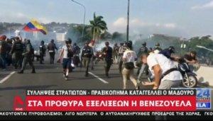 Ραγδαίες εξελίξεις στη Βενεζουέλα
