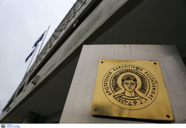 Θεσσαλονίκη: Αποκλειστικά τηλεκπαίδευση στο ΑΠΘ από σήμερα