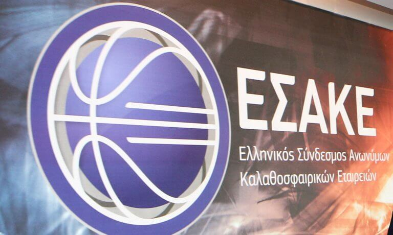 Πήρε θέση ο ΕΣΑΚΕ! «Συνεχίζονται κανονικά τα πλέι-οφ χωρίς αντικατάσταση ομάδας»