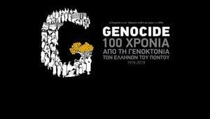 Αφιέρωμα στα 100 χρόνια από τη γενοκτονία του Ποντιακού Ελληνισμού
