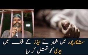Πακιστάν: Στραγγάλισε και κρέμασε σε δέντρο τη γυναίκα του επειδή διαγνώστηκε οροθετική!