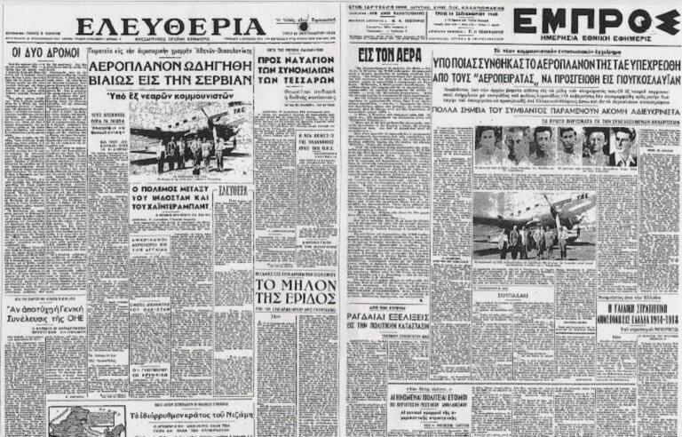 Η πρώτη αεροπειρατεία στην Ελλάδα
