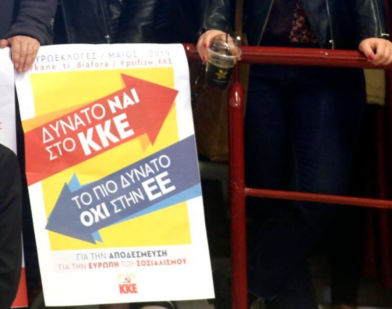 Καταγγελία για επίθεση σε μέλη του ΚΚΕ από ακροδεξιούς