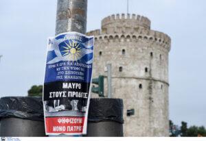 Μακεδονία: Κόλλησαν αυτές τις αφίσες από τη Θεσσαλονίκη μέχρι τη Φλώρινα και από τις Σέρρες μέχρι την Καστοριά [pics]
