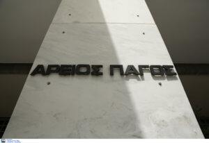 ΝΔ: Σαφές «μήνυμα» στην κυβέρνηση μετά το… μπλόκο για τις θέσεις του Αρείου Πάγου!