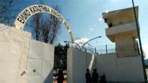 Απόδραση δύο κρατουμένων από τις φυλακές Αυλώνα – Επιτέθηκαν σε αστυνομικό