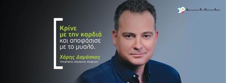 Χάρης Δαμάσκος: Η ασφάλεια των Αχαρνών προτεραιότητά μας