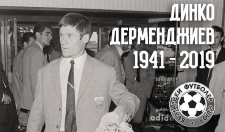 «Έφυγε» ο Βούλγαρος θρύλος του ποδοσφαίρου, Ντίνκο Ντερμεντζίεφ