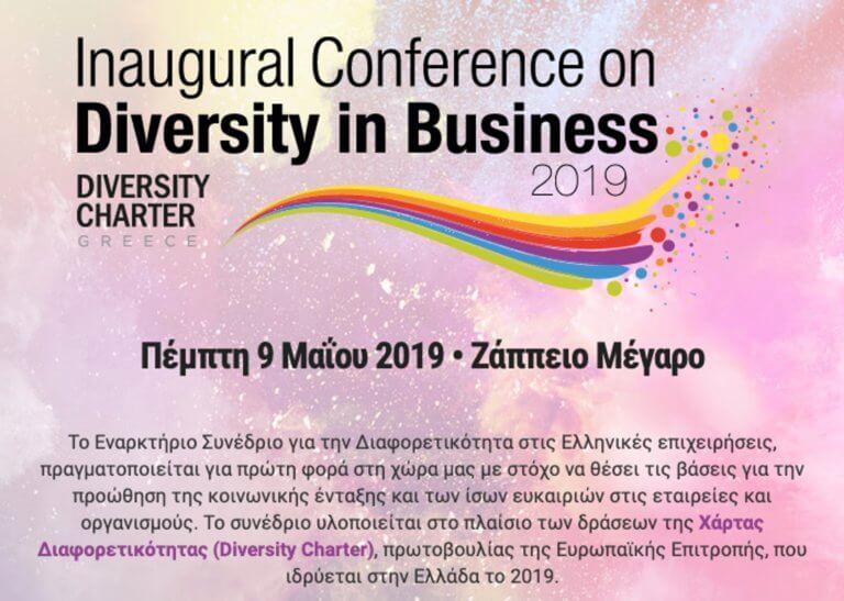 Συνέδριο στο Ζάππειο για τη Διαφορετικότητα και τις Ίσες Ευκαιρίας
