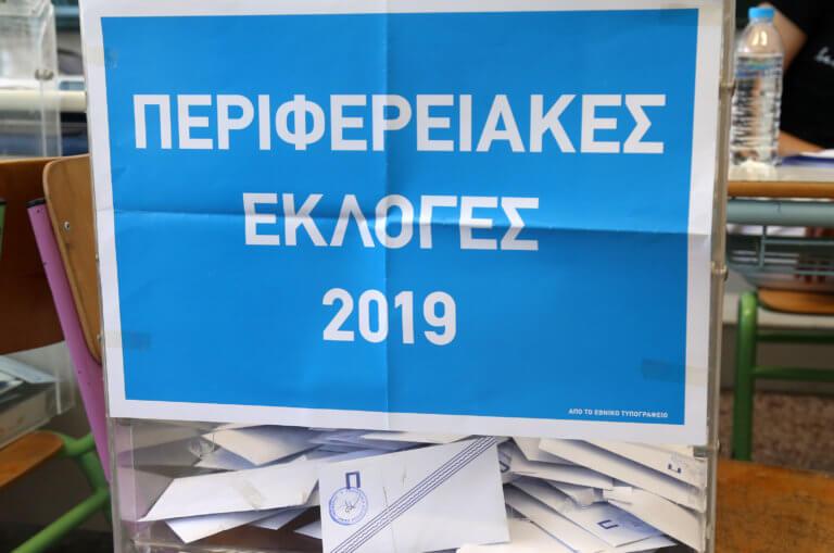 Αποτελέσματα εκλογών – Αττική: Αυτοί εκλέγονται στο περιφερειακό συμβούλιο