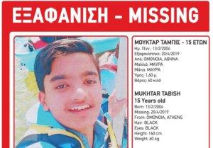 Συναγερμός από το Χαμόγελο του Παιδιού! Εξαφανίστηκε 15χρονο αγόρι