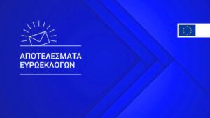 Αποτελέσματα ευρωεκλογών 2019: Λεπτό προς λεπτό ποσοστά και έδρες
