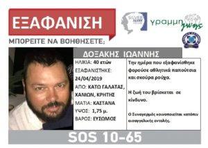 Αγωνία για 40χρονο που εξαφανίστηκε στην Κρήτη