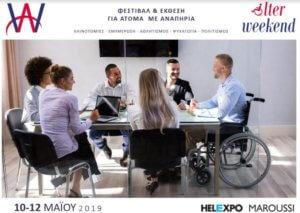 AlterWeekend 2019: Η αναπηρία δεν είναι αποκλεισμός αλλά τρόπος ζωής
