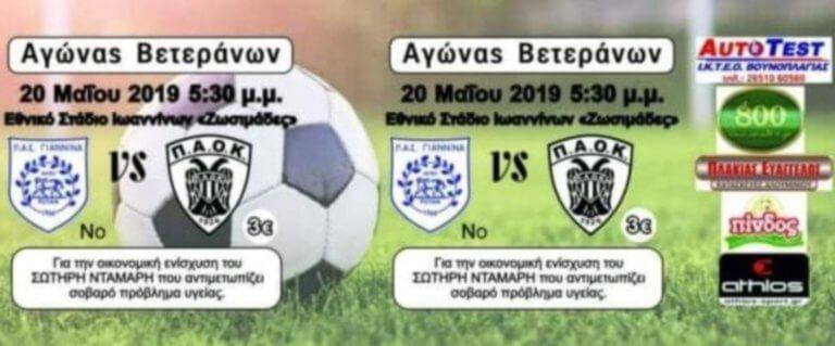 Φιλανθρωπικός αγώνας ποδοσφαίρου μεταξύ βετεράνων ΠΑΣ Γιάννινα – ΠΑΟΚ