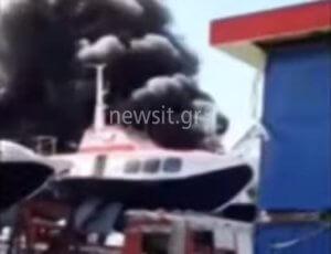 Πέραμα: Φωτιά σε πλοίο στην ναυπηγοεπισκευαστική ζώνη