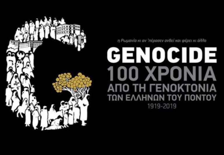 Μηνύματα ΑΕΚ – ΠΑΟΚ για τη Γενοκτονία των Ποντίων [vid, pic]