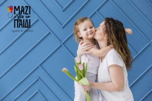 Γιορτή της Μητέρας 2019: Το Μαζί για το Παιδί στο πλευρό της Δανάης, της Αντιγόνης και της Παρασκευής