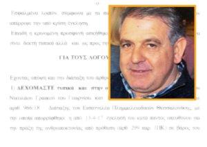 Οι προφητικές λέξεις του εισαγγελέα για τη δολοφονία Γραικού