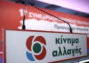 Κίνημα Αλλαγής: Ο Σπίρτζης προσπαθεί να υφαρπάξει την ψήφο των εργαζομένων του ΟΑΣΘ