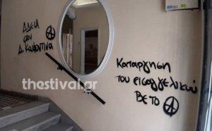 Θεσσαλονίκη: Συνθήματα υπέρ του Κουφοντίνα και στο εκλογικό κέντρο του Κωνσταντίνου Ζέρβα [pic]