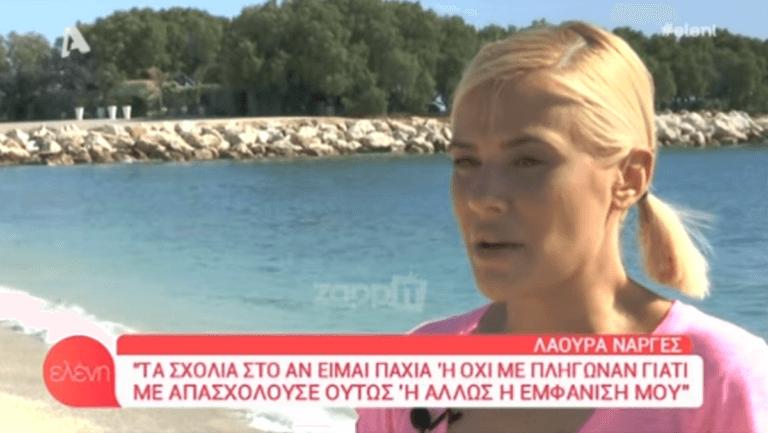 Λάουρα Νάργες: «Έχει τύχει σύντροφος μου να θέλει…»