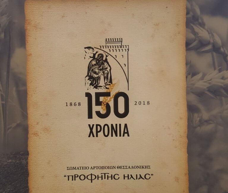 """Θεσσαλονίκη: Ιστορικό λεύκωμα για τα 150 χρόνια του Σωματείου Αρτοποιών """"Προφήτης Ηλίας"""" [pic]"""