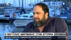 Μαρινάκης: Ο «ψεύτης Αλέξης», ο Μητσοτάκης, η Χούντα και το Noor1