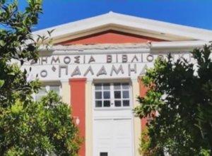 Ναύπλιο: Κατέρρευσε τμήμα της δημοτικής βιβλιοθήκης – Έκλεισε για λόγους ασφαλείας – video