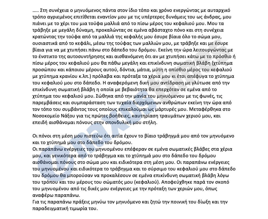 Βίντεο – ντοκουμέντο από την επίθεση στη Νάξο με πρωταγωνιστή τον αντιδήμαρχο και μέλη  πολιτικής παράταξης....