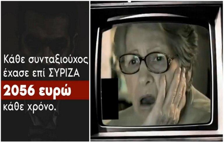 Οργή στη ΝΔ και άμεση απάντηση στην… γιαγιά του Τσίπρα! video