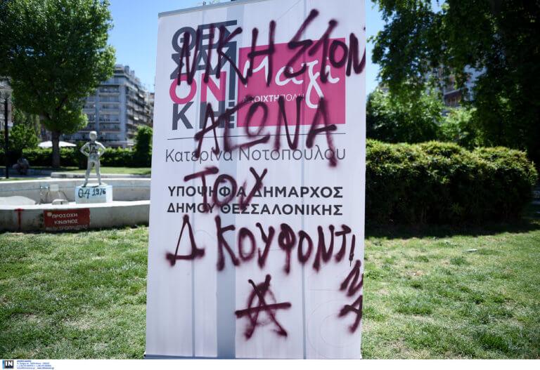 Συνθήματα υπέρ του Κουφοντίνα από αντιεξουσιαστές, σε εκδήλωση της Νοτοπούλου