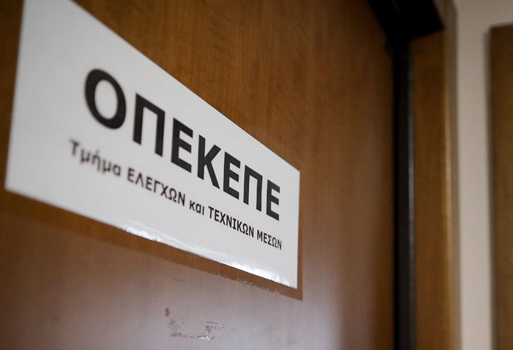 ΟΠΕΚΕΠΕ: 5,5 εκατ. ευρώ σε 168 δικαιούχους