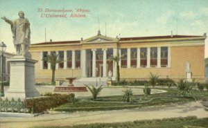 Οι πειθαρχημένοι φοιτητές του πρώτου ελληνικού πανεπιστήμιου