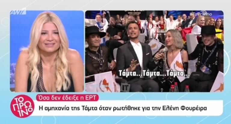 Eurovision 2019: Η… δύσκολη ερώτηση στην Τάμτα που δεν είδαμε ποτέ στην Ελλάδα!