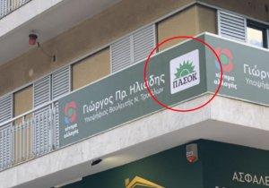 Το ΠΑΣΟΚ είναι εδώ! Ταμπέλα με τον πράσινο ήλιο για υποψήφιο βουλευτή