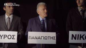 Εκλογές 2019: Ποιος είναι ο πιο αδύναμος κρίκος; – Επικό βίντεο με ένα μεγάλο πρωταγωνιστή – video