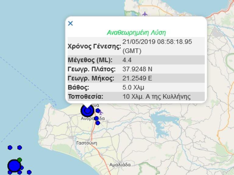 Σεισμός στην Ηλεία: 4,4 Ρίχτερ στην Κυλλήνη!