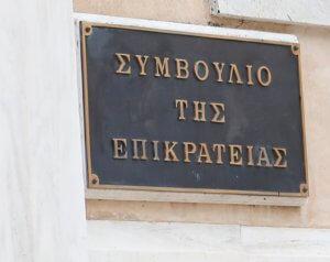 ΣτΕ: Απερρίφθη το αίτημα της ΕΤΕ για μη καταβολή των επικουρικών συντάξεων