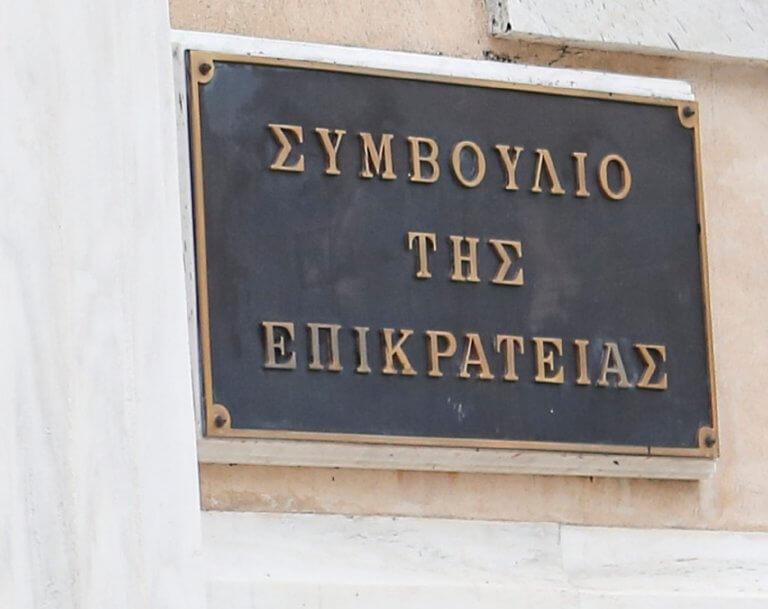 Νόμιμη έκρινε το ΣτΕ την αύξηση των θέσεων εισαγγελέων και αντεισαγγελέων Εφετών και Πρωτοδικών