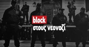 Ευρωεκλογές 2019 – νέο σποτ ΚΙΝΑΛ: Block στους νεοναζί – Τάπωσε τους ρατσιστές! Video