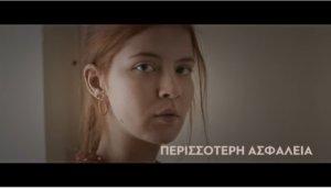 Ευρωεκλογές 2019: Αυτά είναι τα δύο νέα σποτ από τη ΝΔ – video