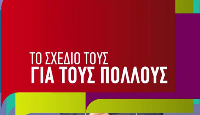 Ευρωεκλογές 2019: Νέο προεκλογικό σποτ από τον ΣΥΡΙΖΑ όλο… Μητσοτάκη – video