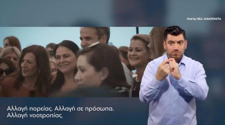 Εκλογές 2019: Το κεντρικό σποτ της ΝΔ στη νοηματική