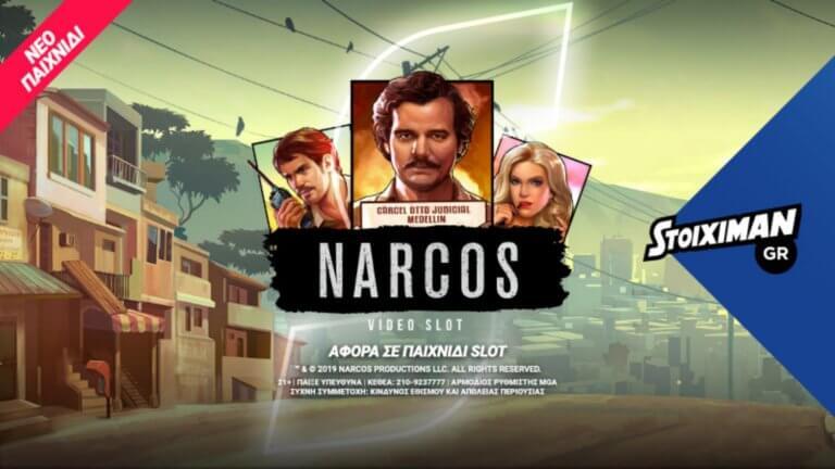 To εντυπωσιακό Narcos έφτασε στο Stoiximan.gr!