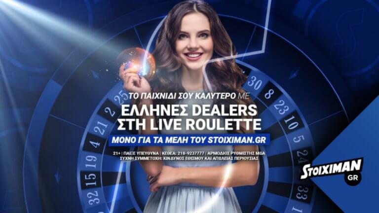 0fbb2765567f Νέο live τραπέζι με Έλληνες dealers στο Casino του Stoiximan.gr ...