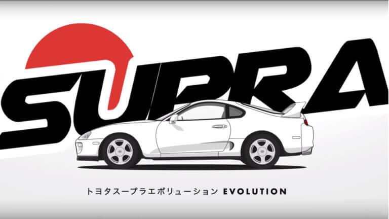 Η εξέλιξη της Toyota Supra μέχρι σήμερα [vid]