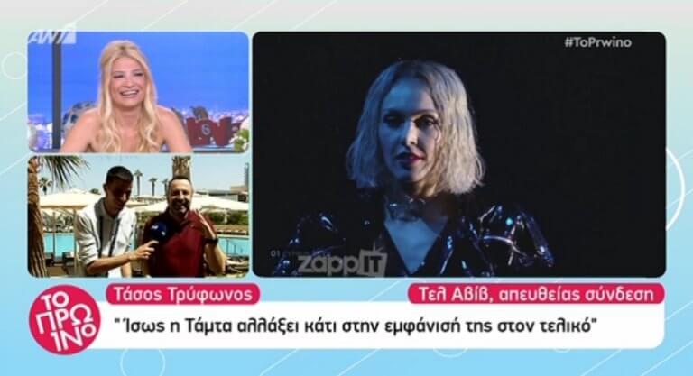 Eurovision 2019: Αλλάζει η Τάμτα την εμφάνισή της για τον τελικό;