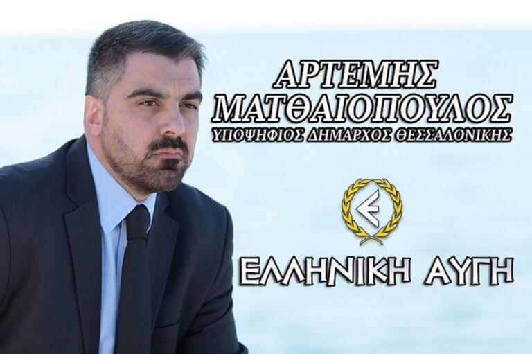 Θεσσαλονίκη: Χωρίς Χρυσή Αυγή οι δημοτικές εκλογές – Μπλόκο από το Πρωτοδικείο