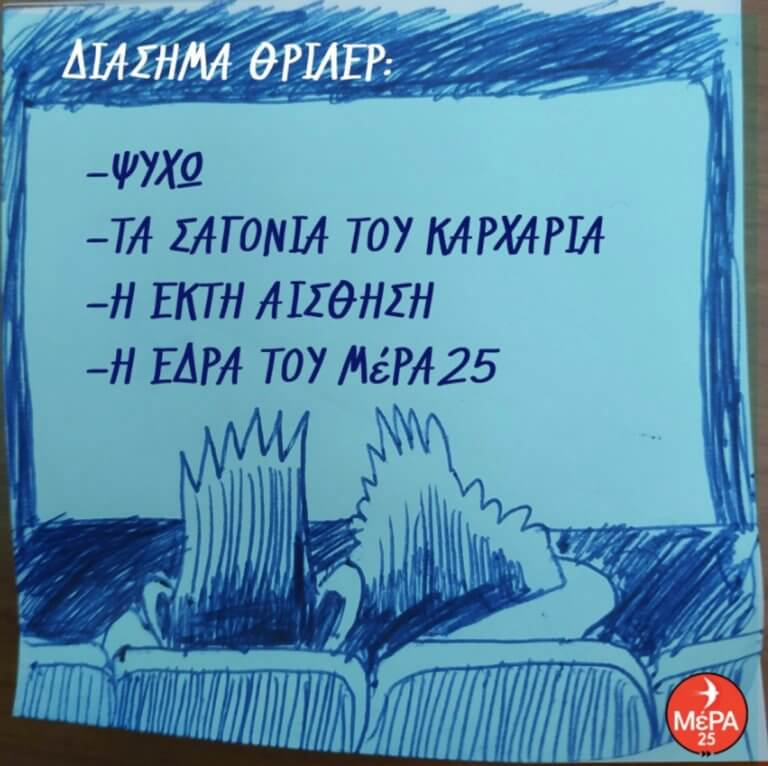 Βαρουφάκης: Στα διάσημα θρίλερ η έδρα του ΜέΡΑ25